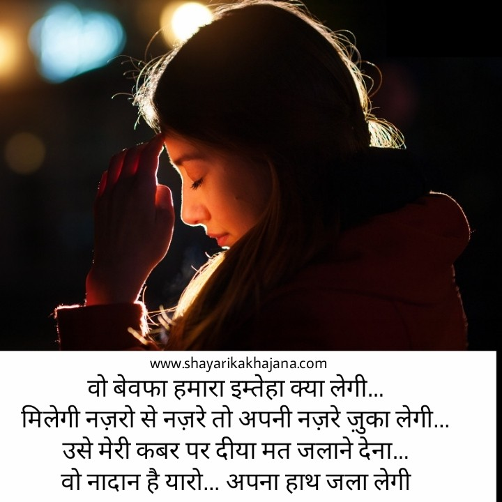 Hindi shayari by shayarikakhajana
