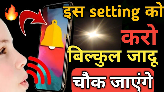 Find my phone whistle Apk Review in Hindi