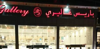 فروع باريس غاليري فى السعودية 2021