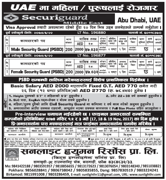Jobs in UAE for Nepali, Salary Rs 57,032