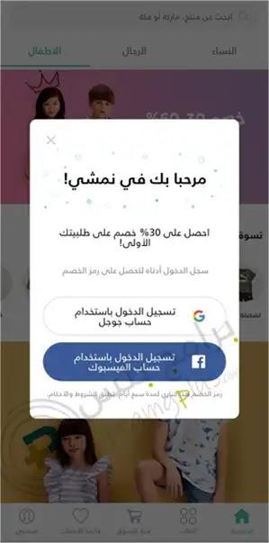 تسجيل الدخول تطبيق نمشي للتسوق