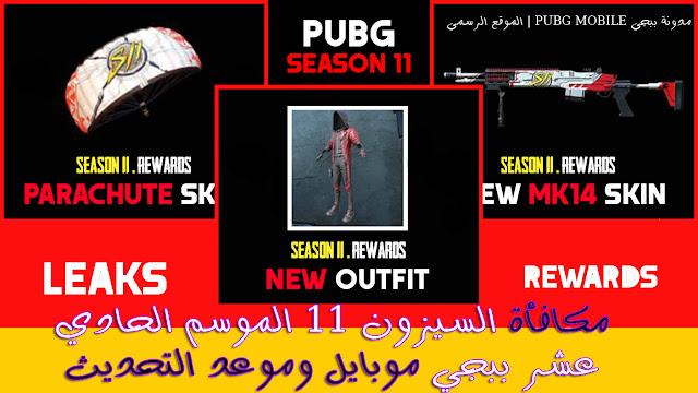 موعد السيزون الحادي عشر PUBG Mobile Season 11