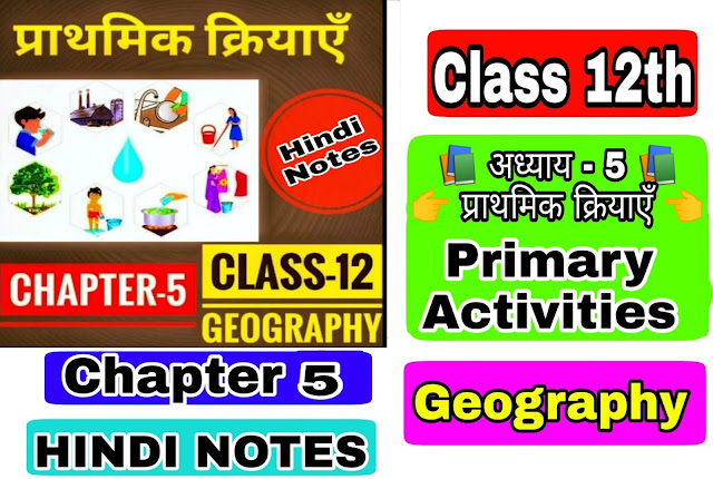 12 Class Geography Notes in hindi Chapter 5 Primary Activities अध्याय - 5 प्राथमिक क्रियाएँ