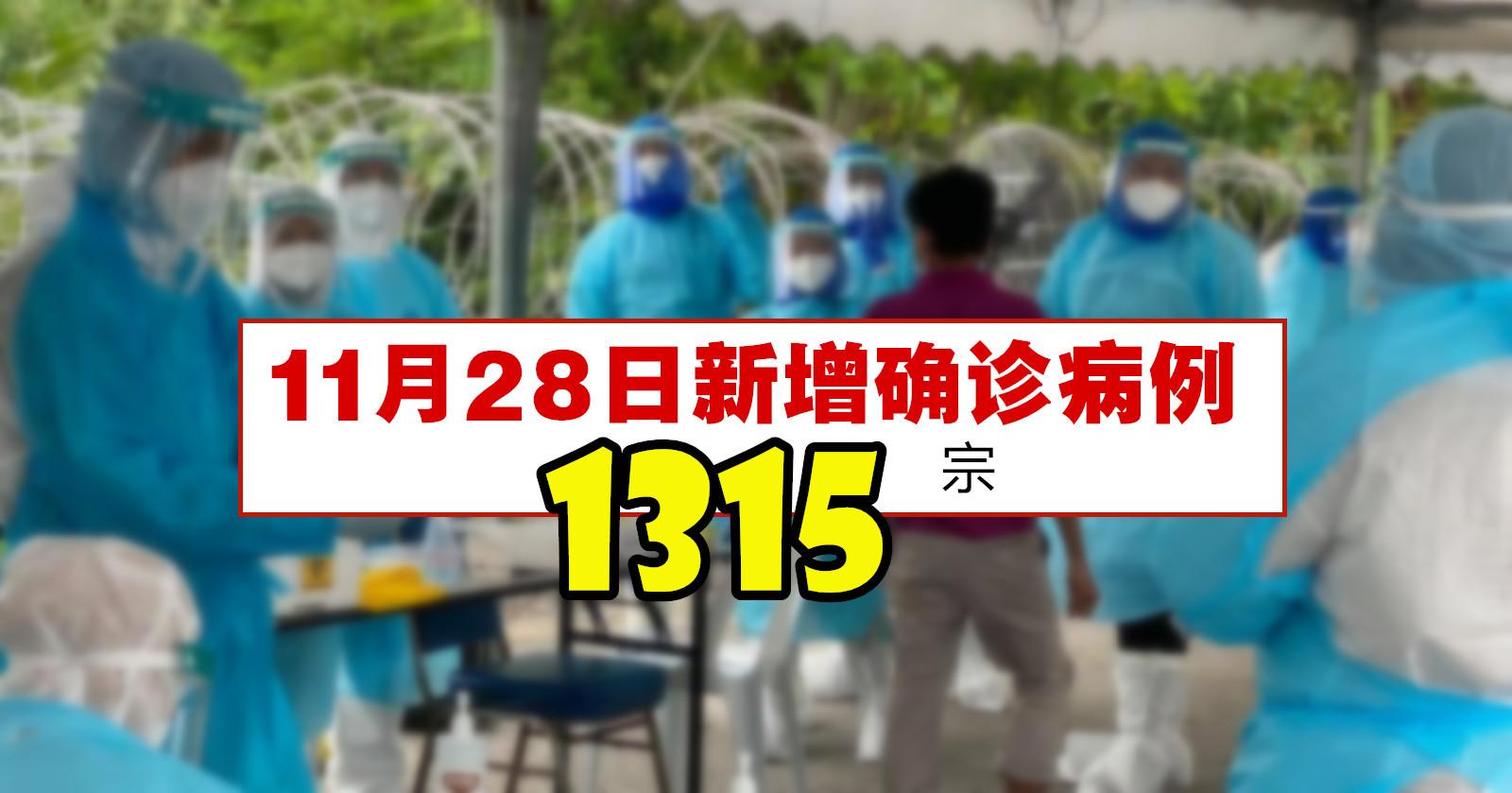 11月28日新增确诊病例