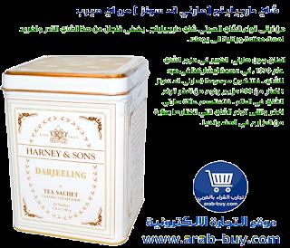 شاي دارجيلينج (هارني اند سونز ) 20 كيس من موقع اي هيرب بالعربي