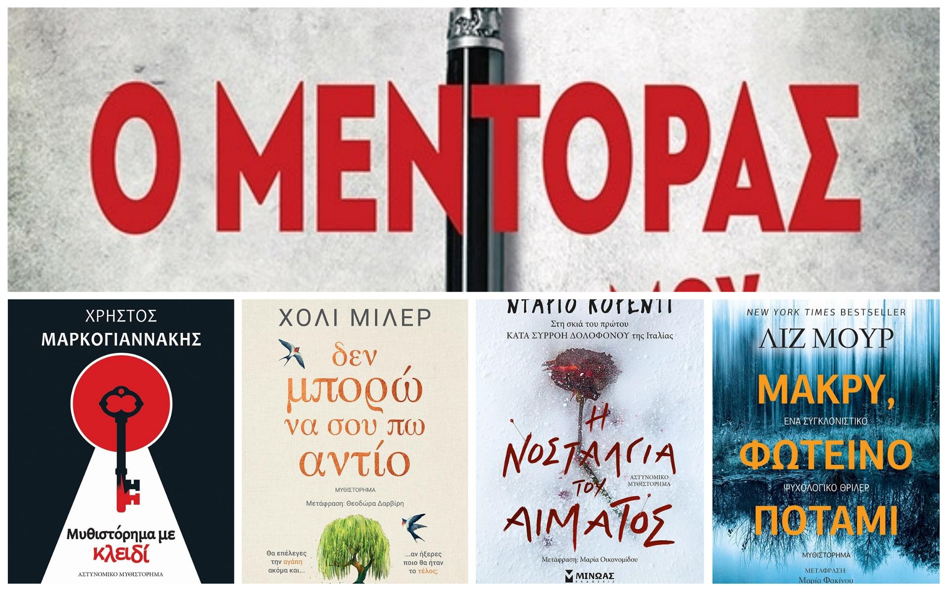 5 βιβλία που αξίζει να διαβάσεις φέτος το καλοκαίρι