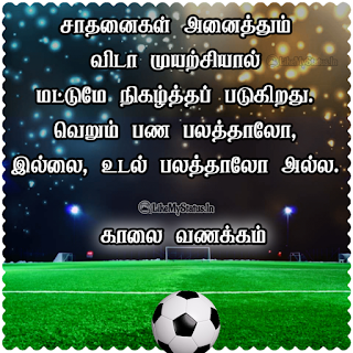 Good morning quote tamil