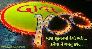 manushya gaurav din image yuva kendra swadhyay gaurav din quotes brahmavidya sadhak sangh app  gujarati swadhyay