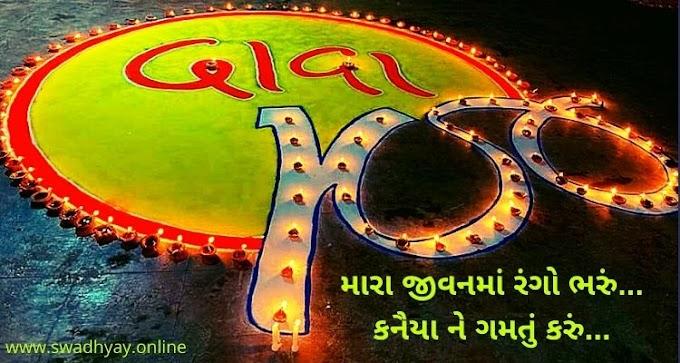 Dada 100 Swadhyay Parivar Rangoli-made by our brothers and sisters using colours at manushya gaurav din