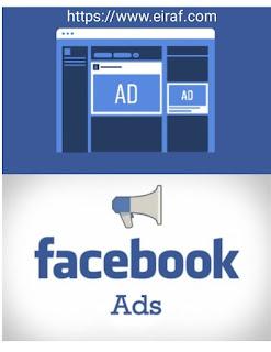 انشاء اعلان ممول علي فيسبوك