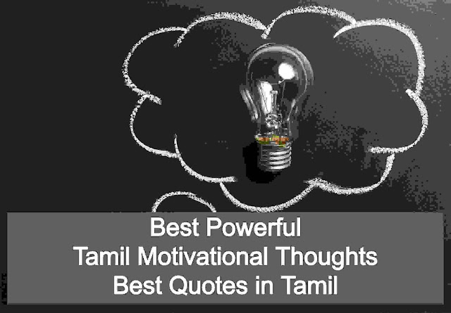 Tamil Motivational Thoughts, Best Quotes in Tamil, Motivational Speech in Tamil, Motivational Quotes in Tamil, Tamil Quotes