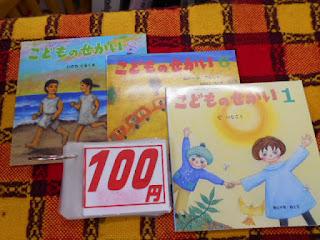 中古本 こどものせかい100円が3冊