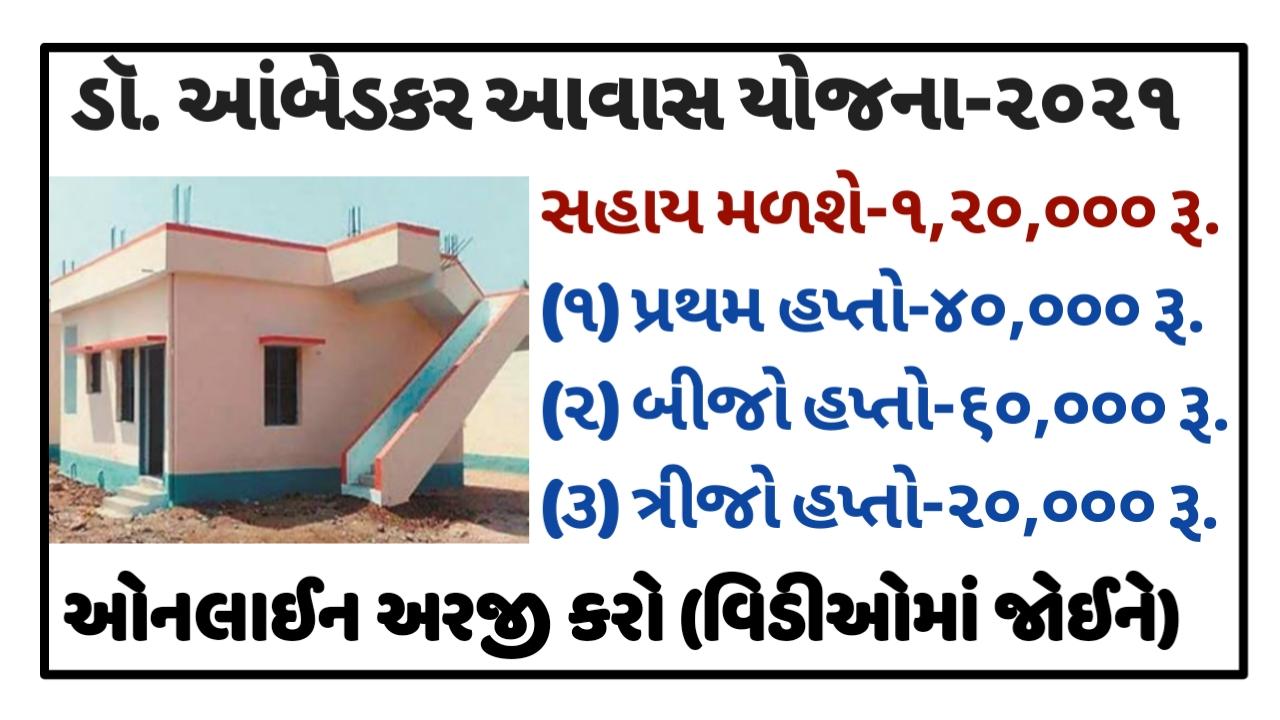 Dr. Ambedkar Awas Yojana Gujarat Application Online 2021