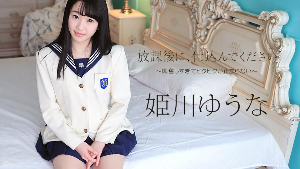 Yuna Himekawa Special Class After School