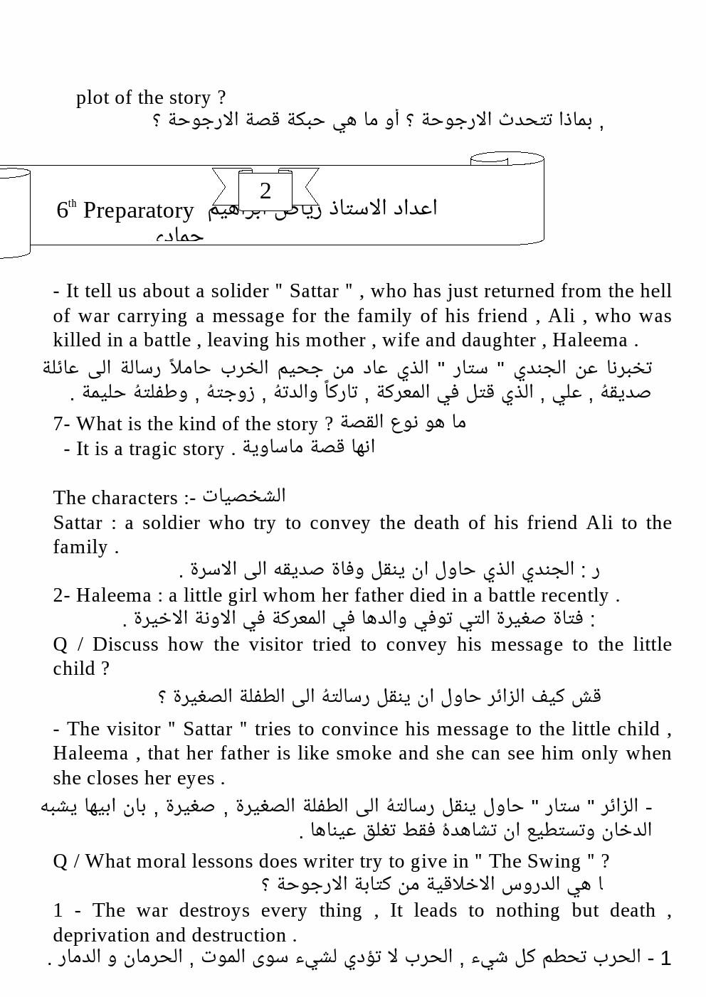 كتاب القواعد للصف السادس الابتدائي