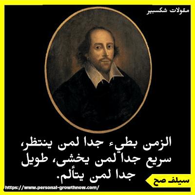 مقولات شكسبير عن الزمن
