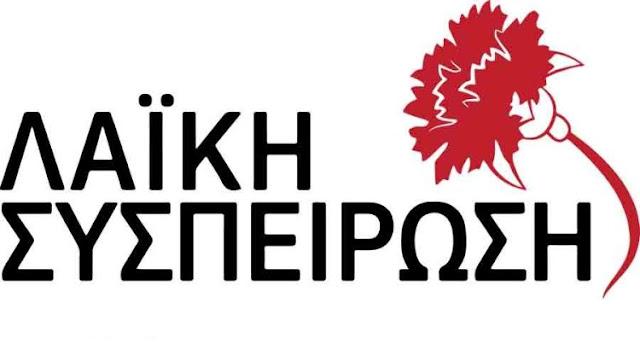 Παρέμβαση της Λαϊκής Συσπείρωσης στο Περιφερειακό Συμβούλιο για τις λευκές νύχτες