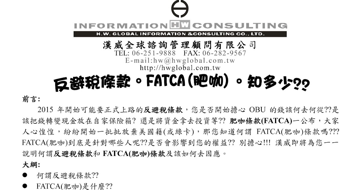 OBU知識分享: 反避稅條款。FATCA(肥咖)。知多少???