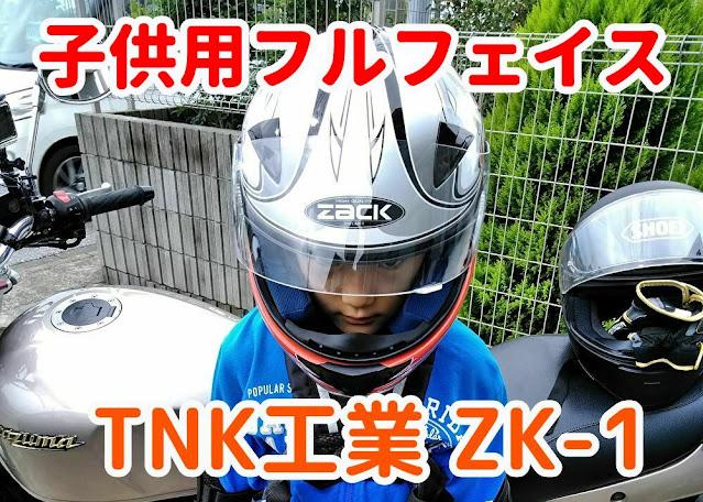 TNK工業 ZK-1 子供用 フルフェイスヘルメット