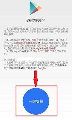 Cara Install Google Play Store di Xiaomi ROM China MIUI8/MIUI9