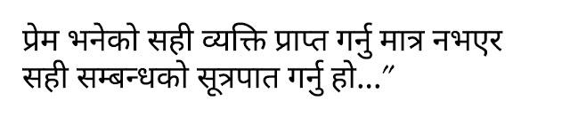 Sad love Nepali sayari sad feeling