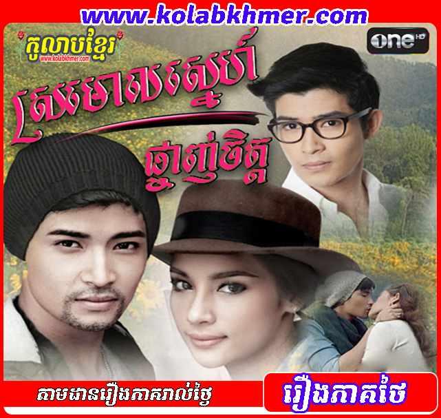 Sromoul Sne Pjahn Chit