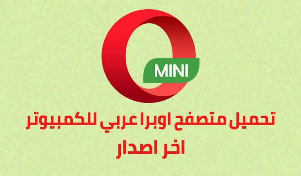 تحميل متصفح اوبرا عربي opera mini للكمبيوتر اخر اصدار 2021