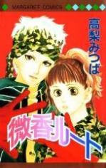 Bikou Root Manga