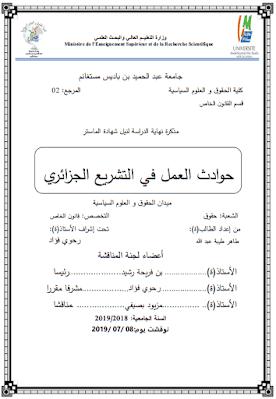 مذكرة ماستر: حوادث العمل في التشريع الجزائري PDF