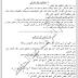 مذكرة تربية اسلامية للثالث الابتدائي الازهري ترم اول 2018