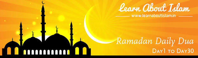 Daily Duas (Supplications) for for 1st, 2nd, 3rd Ashra of Ramadan (30 Days of Ramazan)