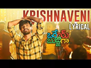 Krishnaveni-Song-Lyrics