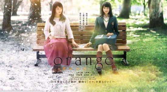 Orange Live Action (2015)
