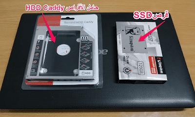 كيفية -جعل -قرص- الـ SSD -لاقلاع -الويندوز- والـ HDD -للتخزين
