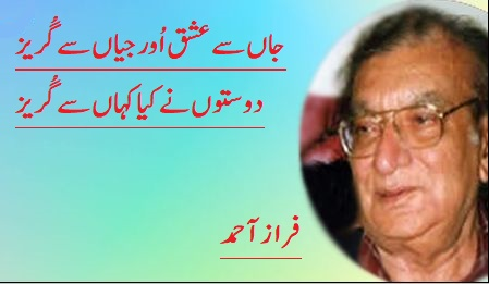Jaan Sy Ishq Aur Jahan Sy Guraiz Faraz Ahmed Poetry Collection