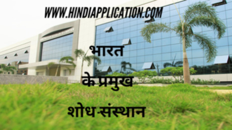 Major research institutes of India in hindi