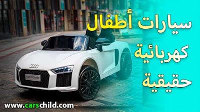 أفضل سيارات اطفال كهربائية مستعملة للبيع في السوق