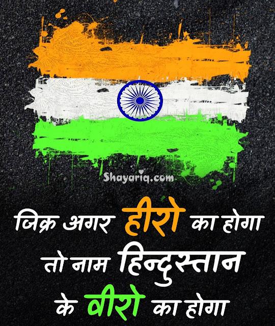 स्वतंत्र दिवस शायरी, 15 अगस्त शायरी, 15 अगस्त फोटो शायरी, 15 अगस्त फोटो स्टेट्स
