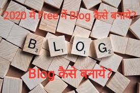 Blogger me Free blog kaise banaye, how to make a free blog in hindi