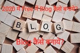 2020 me free blog kaise banaye