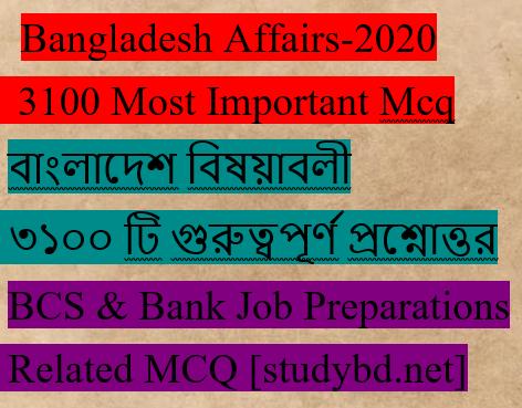 Bangladesh Affairs (3100 Most Important Mcq) I বাংলাদেশ বিষয়াবলী [৩১০০ টি গুরুত্বপূর্ণ প্রশ্নোত্তর] pdf.