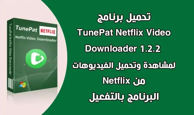 تحميل وتفعيل TunePat Netflix Video Downloader 1.2.2 برنامج تحميل الفيديوهات من نتفليكس.