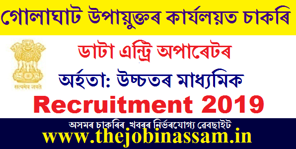 DC Office Golaghat recruitment 2019: Data Entry Operator [Walk-in-interview]