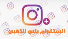 تحميل انستقرام بلس الذهبي تحميل الانستا الذهبي بلس ابو عرب instag+