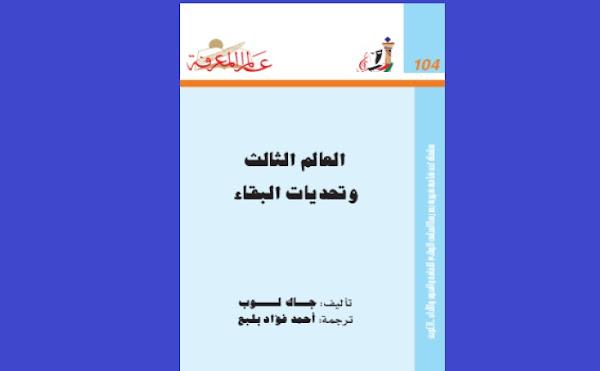 مراجعة وتلخيص كتاب: العالم الثالث وتحديات البقاء
