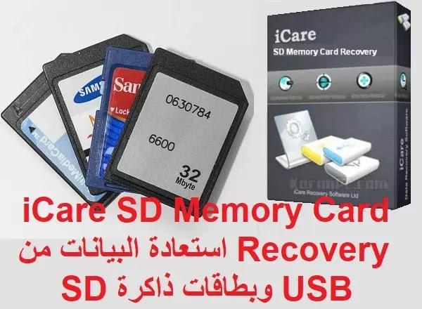 iCare SD Memory Card Recovery 1-1-8 استعادة البيانات من USB وبطاقات ذاكرة SD