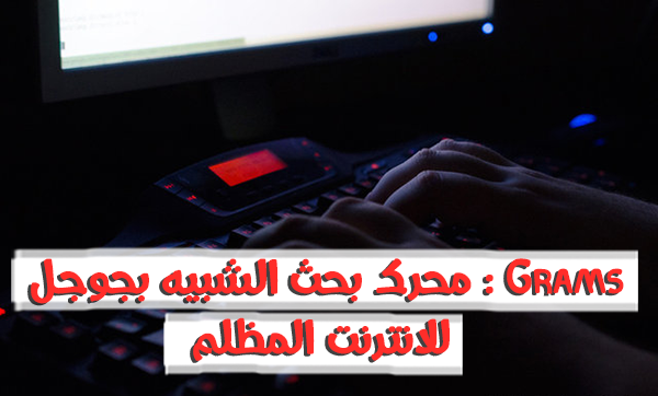 Grams : محرك بحث الشبيه بجوجل  للانترنت المظلم