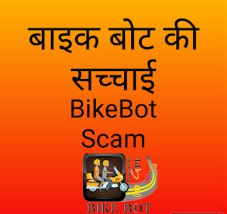 bike bot latest News