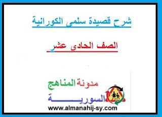شرح قصيدة سلمى الكورانية للشاعر الأخطل الصغير في اللغة العربية للصف الحادي عشر الفصل الثاني