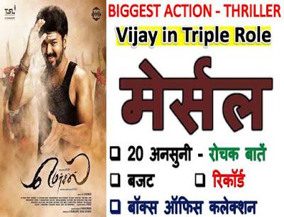 Mersal Movie Interesting Facts Trivia In Hindi